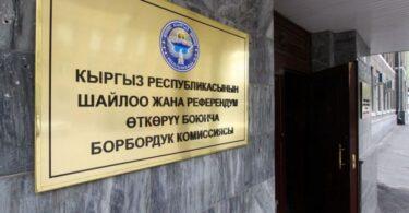Шайлдабекова: Бишкектин мэрин шайлоо кыска мөөнөт ичинде өткөрүлбөйт