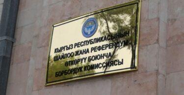 Бишкекте мыйзамсыз шайлоого каршы турууга багытталган окутуу башталды