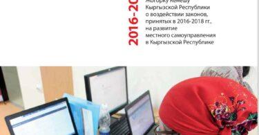 Доклад Жогорку Кенешу Кыргызской Республики о воздействии законов, принятых в 2016-2018 гг.