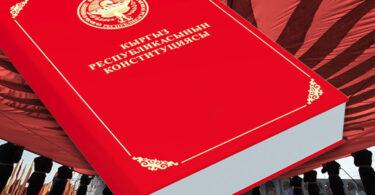 Какая конституционная реформа ждет Кыргызстан?