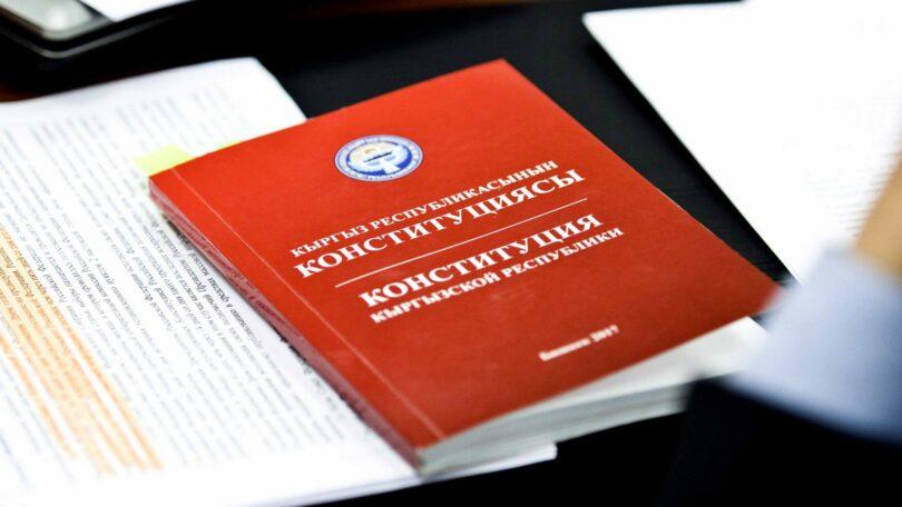 Анализ проекта закона КР «О назначении референдума» по определению государственного устройства  Кыргызской Республики