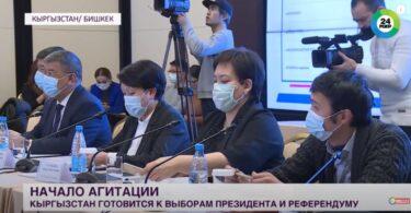 Кыргызстан готовится к выборам президента и референдуму