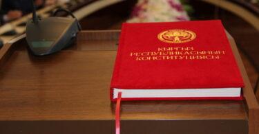 Совместное заключение ОБСЕ/БДИПЧ и Венецианской Комиссии по проекту конституции Кыргызской Республики