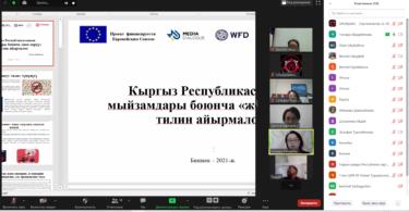 Кандидаты политических партий Таласской и Нарынской областей обсудили проблему использования языка вражды в Кыргызстане