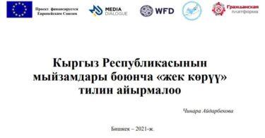 Кыргыз Республикасынын мыйзамдары боюнча «жек көрүү» тилин айырмалоо