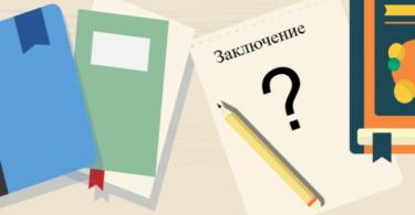 Экстренное заключение по законопроекту «О политических партиях»