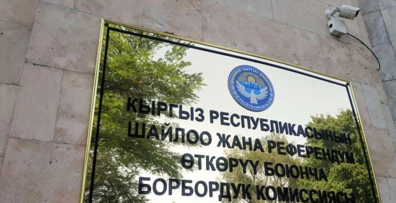 Кыргыз Республикасынын БШКсына мамлекеттик орган катары өзгөчө статус берүүнү сунуштайт