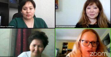 Онлайн дискуссия: «Язык вражды и как преодолеть стереотипы»