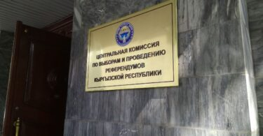 Новый состав ЦИК. В «Ата Мекене» и «Кыргызстане» появились еще кандидатуры