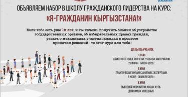Открыт набор на участие в курсе «Я – гражданин Кыргызстана!»