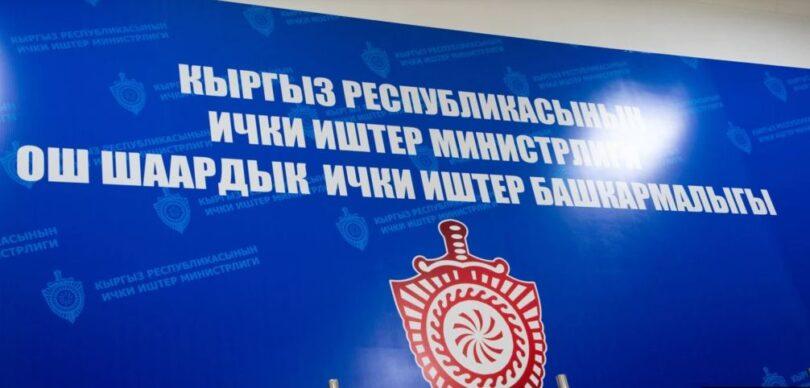 (Кыргызча) Шайлоо: Ош милициясы мыйзам бузуу боюнча кайрылууга далил таба алган жок