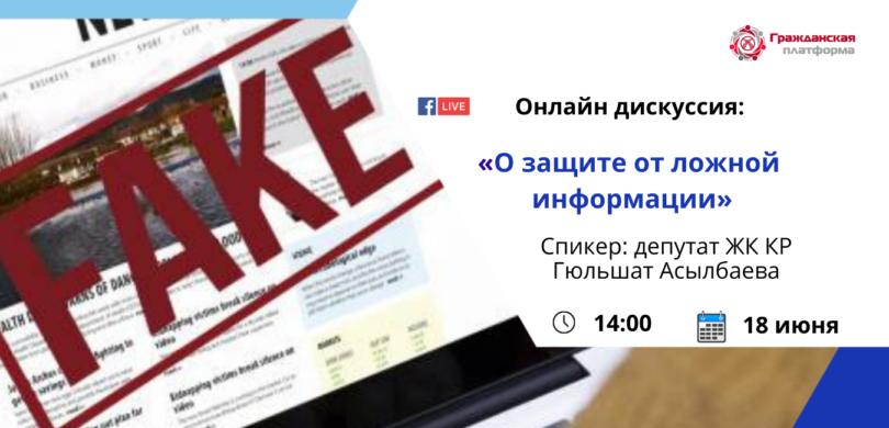 (Русский) Онлайн дискуссия: «О защите от ложной информации