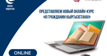 Представляем новый онлайн-курс «Я-гражданин Кыргызстана!»