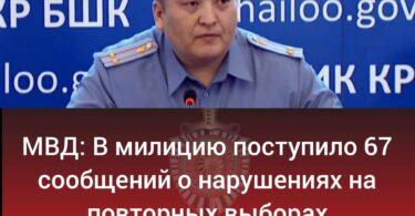 Кыргыз Республикасынын шайлоо мыйзамдарын бузуу боюнча жалпысынан 67 маалымат келип түшкөн