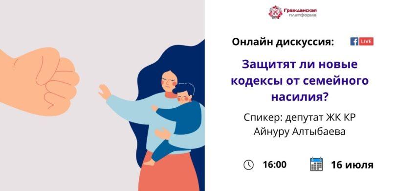 Онлайн дискуссия: «Защитят ли новые кодексы от семейного насилия?»