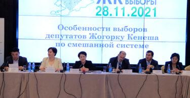 Общественный диалог: Избирательная система КР прошла этап признания международным сообществом